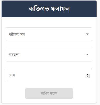 www.wifaqbd.org Result 2021