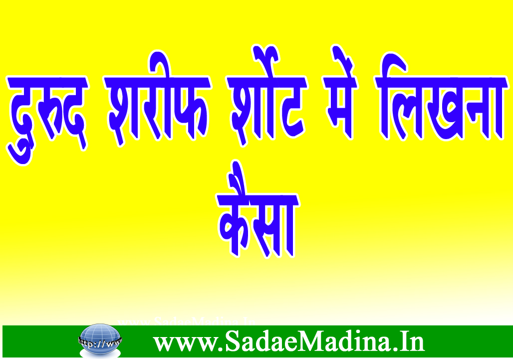 Darood Sharif In Hindi With Meaning