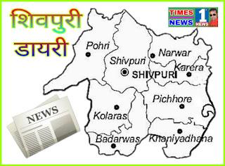 शिवपुरी जिलेभर की आज की विशेष खबरें जो आपके लिये है खास दिनांक 22-मई-2020