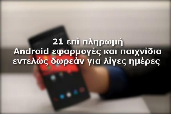 21 επί πληρωμή Android εφαρμογές και παιχνίδια, δωρεάν για λίγες ημέρες ακόμα