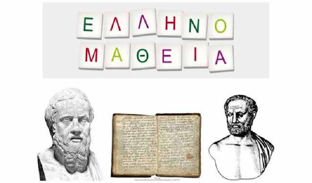 Εξετάσεις πρώτου εξαμήνου 2018 για την πιστοποίηση της Ελληνικής γλώσσας για πολίτες τρίτων χωρών