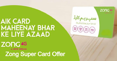 Zong super card Rs.300,Rs 650,Rs.1000 and Rs.1700 Offer Information 2021