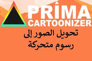 Prima Cartoonizer 1-2-6 تحويل الصور إلى رسوم متحركة