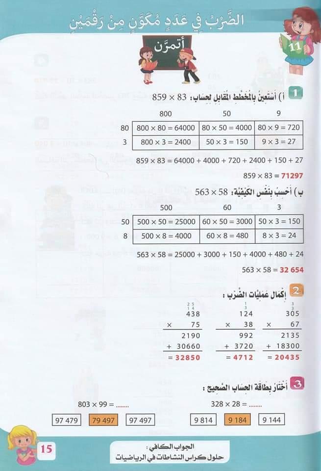 حلول تمارين كتاب أنشطة الرياضيات صفحة 18 للسنة الخامسة ابتدائي - الجيل الثاني