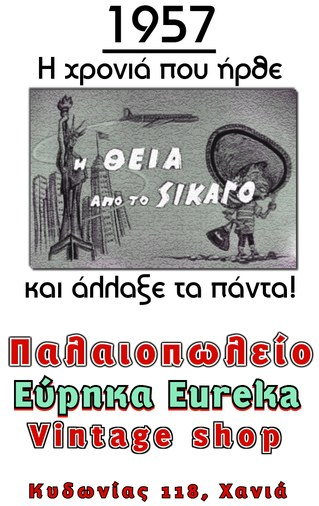 http://eurekapremium.blogspot.gr/2014/09/eureka-v2.html