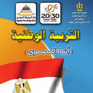 تحميل كتاب التربية الوطنية 2021 للصف الاول الثانوى pdf