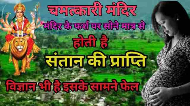 सिमसा माता मंदिर हिमाचल प्रदेश