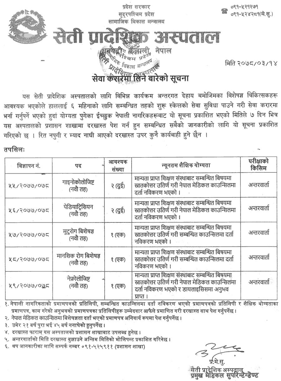 Seti-Provincial-Hospital-Job-Vacancy-for-Gynocologist,-Pediatrician,-Cardiologist,-Psychiatrist-and-Nephrologist