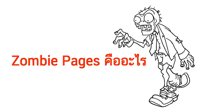 Zombie Pages คืออะไร