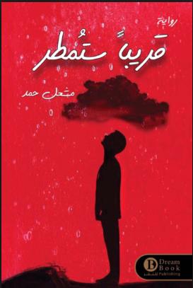 رواية قريبًا ستمطر - مشعل حمد