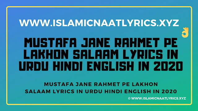Mustafa Jane Rahmet Pe Lakhon Salaam Lyrics In Urdu Hindi English In 2020