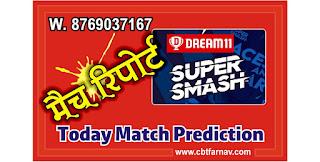 Central vs Northern Dream11 Match Prediction | Match 5th | Super Smash