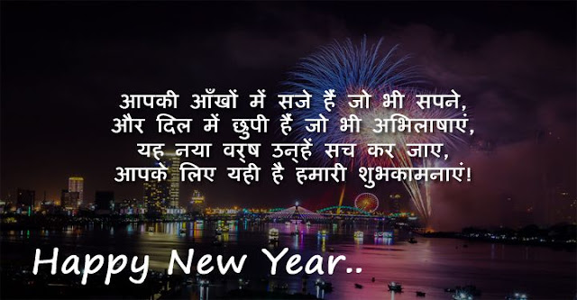 Happy New Year Wishes Quotes in Hindi For  WhatsApp