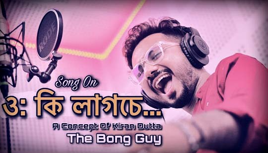 Oh Ki Lagche by Keshab Dey And The Bong Guy