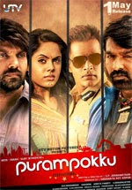 Purampokku Engira Podhuvudamai 2015 Tamil Movie