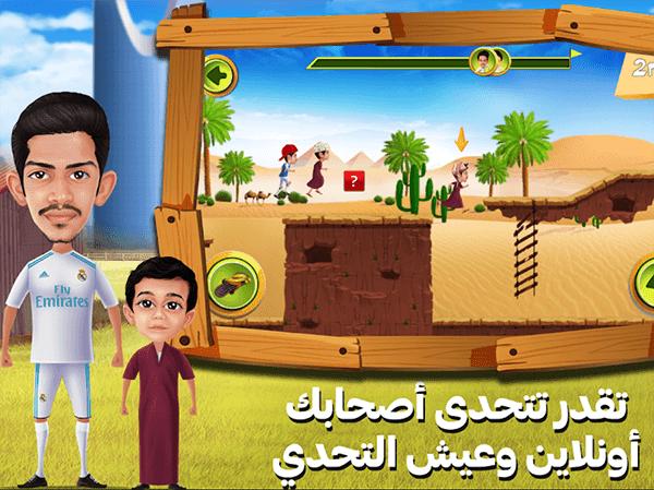 لعبة Saud Brothers