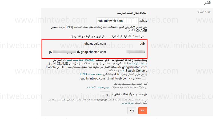 شرح ربط مدونة بلوجر بنطاق فرعي Subdomain خلال Custom domain