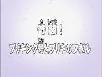 One Piece Episode 79