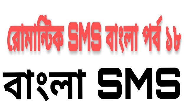 romantic-bangla-sms-part-18