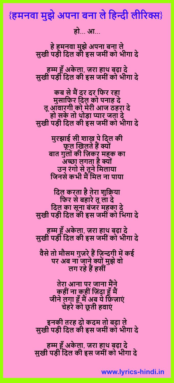 Humnava Mujhe Apna Bana Le Lyrics Hindi