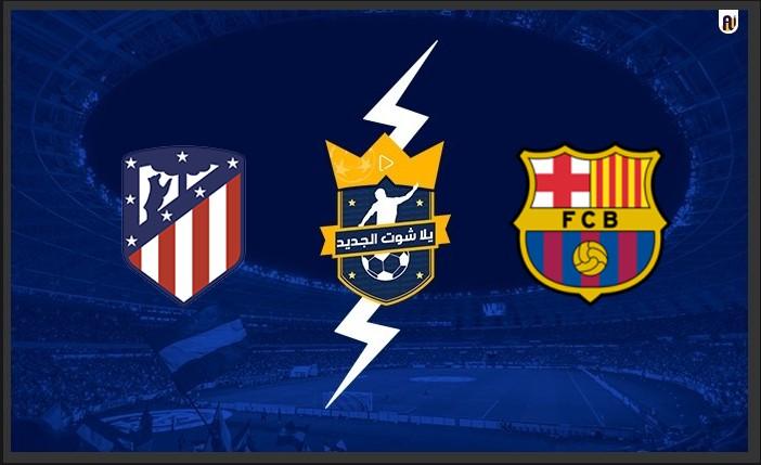 نتيجة مباراة برشلونة واتلتيكو مدريد اليوم يلا شوت الجديد بالدوري الاسباني