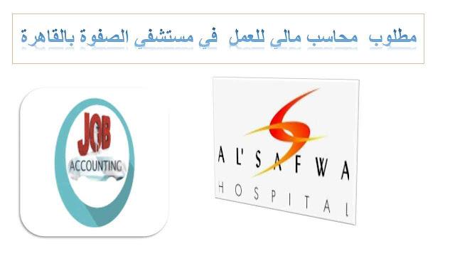 مطلوب  محاسب مالي للعمل  في مستشفي الصفوة بالقاهرة