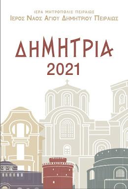 Πρόγραμμα Δημητρίων 2021