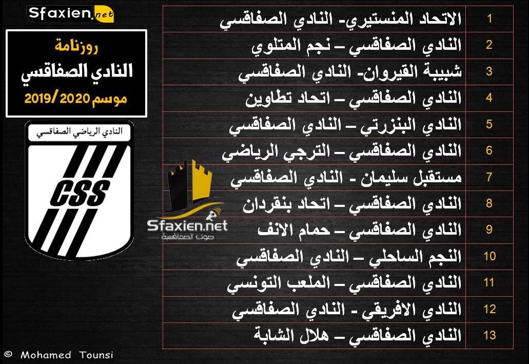 رزنامة مباريات النادي الصفاقسي في بطولة موسم 2019/2020 | Sfaxien net