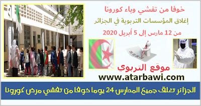 الجزائر تغلق جميع المدارس 24 يوما خوفا من تفشي مرض كورونا