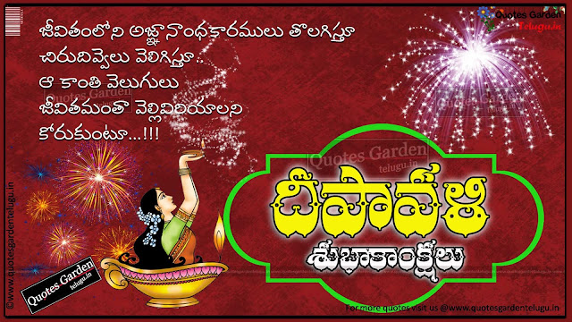 Diwali Telugu greetings quotes wallpapers sms