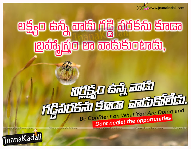 Telugu Inspiration quotes, golden words in telugu, telugu inspiration thoughts, telugu inspiration quotes with images, telugu inspiration with cute wallpapers, telugu messages, telugu basha, telugu golden words with images,telugu people inspiration stories,15 Telugu Inspiration Quotes With Images