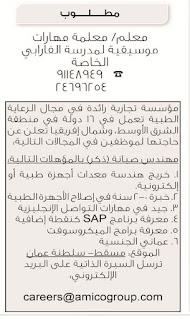 وظائف خالية متنوعة فى عمان من جريدة عمان اليوم مارس 2021