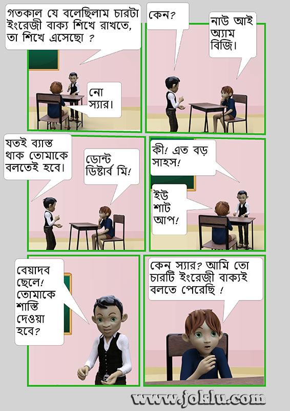 Four sentences Bengali joke