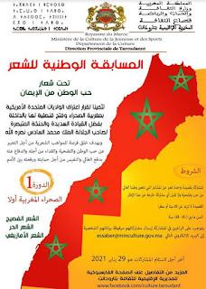بلاغ صحفي عن مسابقة وطنية للشعر حول موضوع الصحراء المغربية مديرية الثقافة بتارودانت