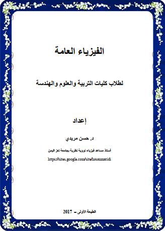 كتاب الفيزياء العامة لكليات العلوم والهندسة pdf كامل.الفيزياء.كوم