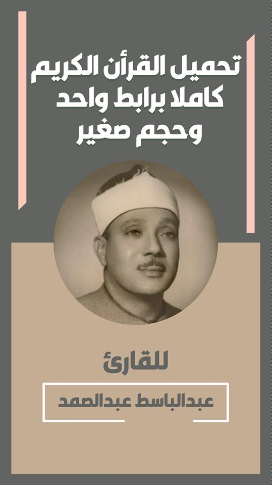 رابط تحميل القرأن الكريم كاملا لعبد الباسط عبد الصمد  برابط واحد وحجم صغير