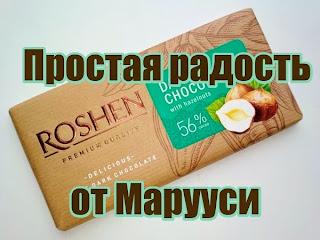 марууськина конфета