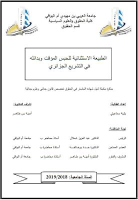 مذكرة ماستر: الطبيعة الاستثنائية للحبس المؤقت وبدائله في التشريع الجزائري PDF
