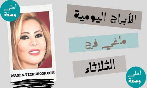ابراج اليوم ماغي فرح اليوم الثلاثاء 10/8/2021