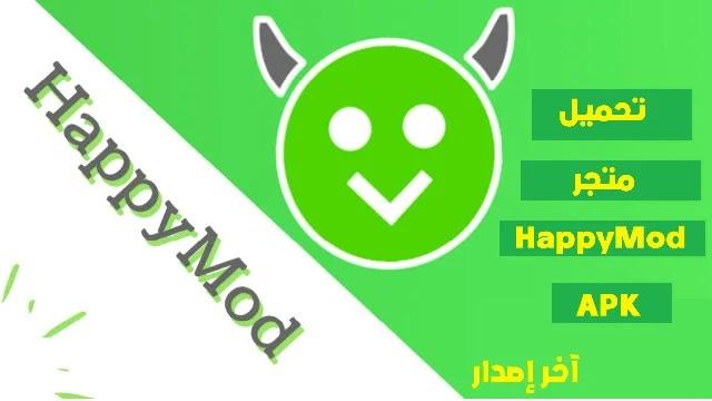 تحميل تطبيق HappyMod آخر إصدار - علم الكل