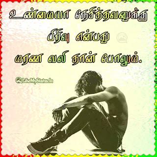Tamil very sad love quote