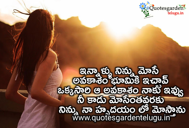 Best telugu quotes Love messages proposals