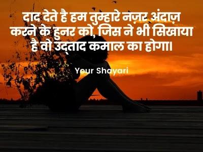 Dard Shayari