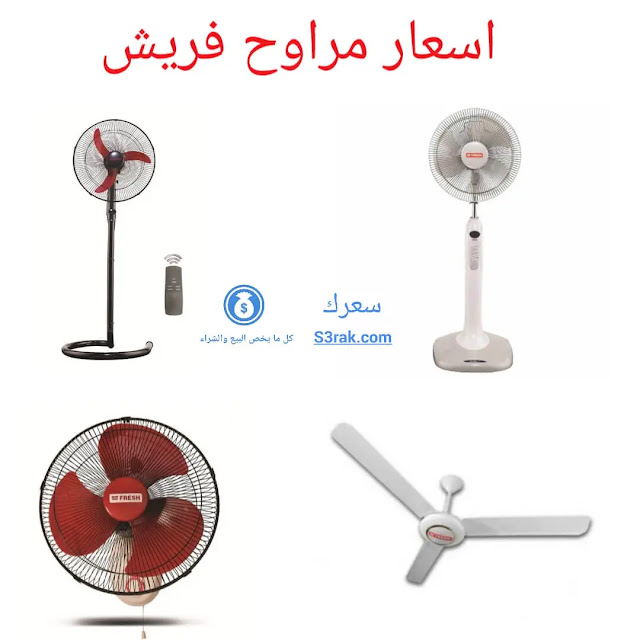 اسعار مراوح فريش في مصر 2021 | كارفور - بي تك