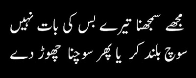 Poetry | 2 Lines Poetry | Poetry Pics | Poetry Images | Poetry Wallpapers | Urdu Sad Poetry | Heart Touching Poetry - Urdu Poetry World,Urdu Poetry,Sad Poetry,Urdu Sad Poetry,Romantic poetry,Urdu Love Poetry,Poetry In Urdu,2 Lines Poetry,Iqbal Poetry,Famous Poetry,2 line Urdu poetry,Urdu Poetry,Poetry In Urdu,Urdu Poetry Images,Urdu Poetry sms,urdu poetry love,urdu poetry sad,urdu poetry download,sad poetry about life in urdu