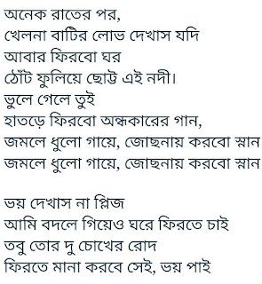 Bhoy Dekhas Na Please Lyrics