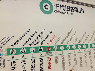 Línea Chiyoda. Metro de Tokyo
