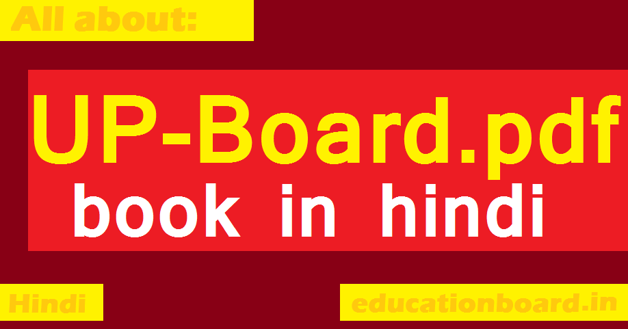 UP Board Books PDF Free Download in Hindi - 2019 - Education