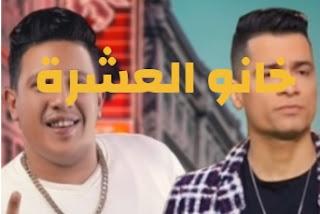 كلمات اغنيه خانو العشرة حمو بيكا حسن شاكوش