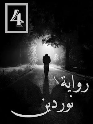 رواية نوردين – الفصل الرابع والاخير